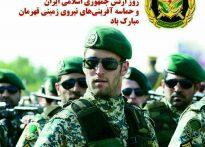 ارتش نماد قدرت و صلابت و افتخار